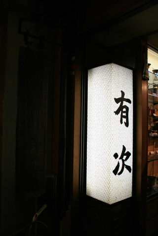 京都錦市場 有次の看板